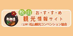 松山コンベンション協会