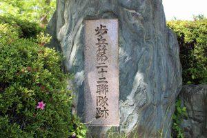 堀之内歩兵第22連隊跡石碑