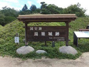 湯築城跡(道後公園)