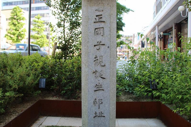 正岡子規生誕地石碑写真