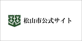 松山市公式サイト