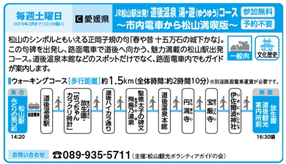 松山駅発湯遊コース市内電車乗車
