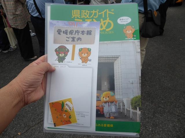 愛媛県庁資料
