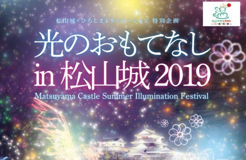 光のおもてなしin松山城2019開催のご案内