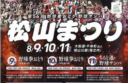 いよいよ松山まつり2019です!!