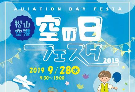 松山空港 空の日フェスタ2019開催