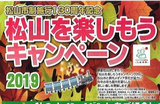 「松山を楽しもうキャンペーン2019」今年も開催!