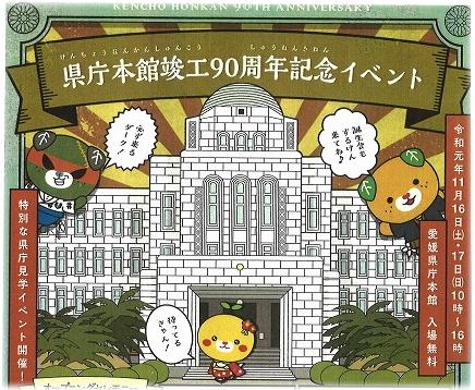 愛媛県庁本館竣工90周年記念イベントのお知らせ