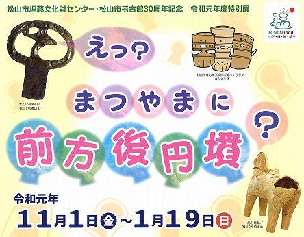 松山市考古館からのイベントお知らせです