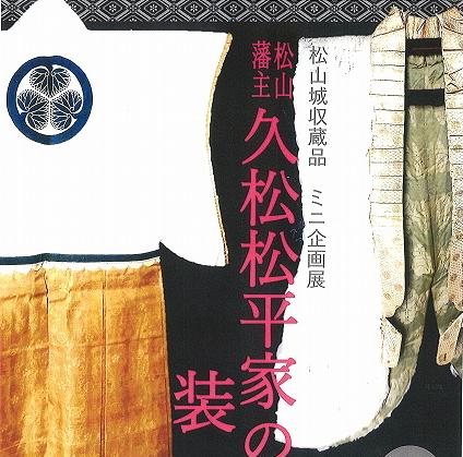 松山城収蔵品 ミニ企画展開催のご案内