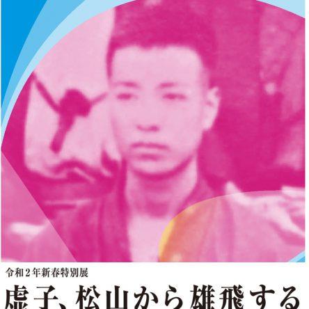 子規記念博物館 令和2年新春特別展開催