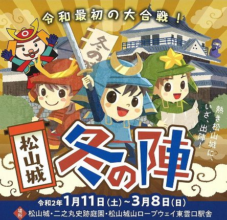 松山城 冬の陣2020開催のお知らせです