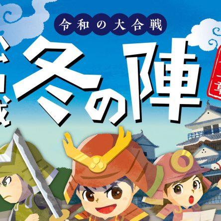 松山城冬の陣 第3章開催中です!